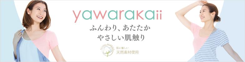 yawarakaii