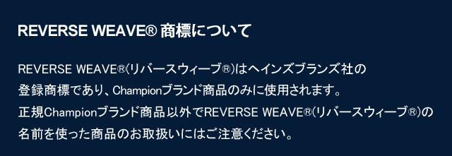 REVERSE WEAVE 商標について